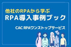 RPAワンストップサービス 導入事例ブック