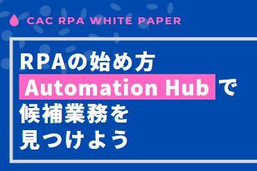 RPAの始め方 Automation Hubで候補業務を見つけよう|CAC RPA White Paper