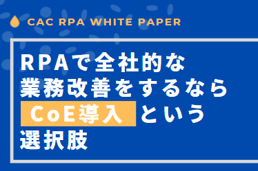 RPAで全社的な業務改善をするならCoE導入という選択肢|CAC RPA White Paper