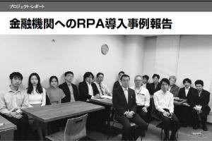 金融機関へのRPA導入事例報告|Softechsプロジェクトレポート