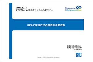 RPAで実現させる創造的企業改革|ITMC2019