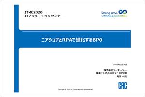 ニアショアとRPAで進化するBPO|ITMC2020