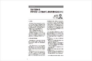 15分で読める「RPAを一人で始めて、会社を巻き込むコツ」|Softechsレポート(PDF保存版)