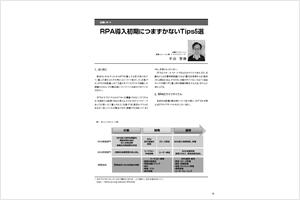 RPA導入初期につまずかないTips5選|Softechsレポート