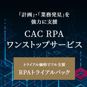 CAC RPAワンストップサービス