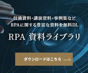 RPA 資料ライブラリ