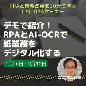 お昼30分でRPAが分かるCAC RPAセミナー