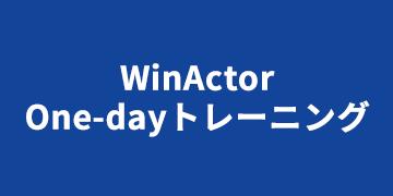 WinActor One-day トレーニング