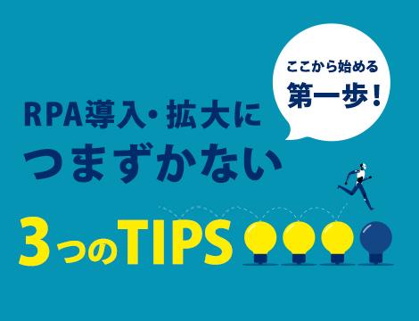 RPA導入・拡大につまずかない3つのTIPS