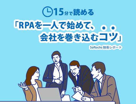 15分で読める「RPAを一人で始めて、会社を巻き込むコツ」 Softechs 技術レポート